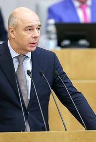 Силуанов рассказал об этапе «новой реальности» в российской экономике