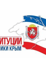 День Конституции республики Крым Сергей Аксенов просит справлять в семье: «Пьем дома»
