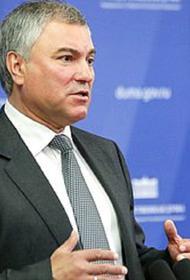 Володин: Госдума рассмотрит законопроекты, направленные на поддержку граждан