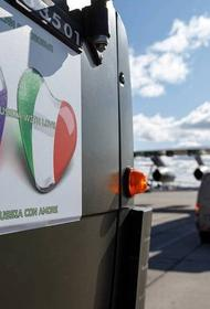 Благодарность за деньги. Итальянцам предложили 200 евро за размещение в соцсетях «спасибо Путину», пишет La Repubblica