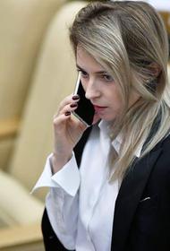 Наталья Поклонская: «Украина не справляется самостоятельно. Решать проблему нужно сообща»