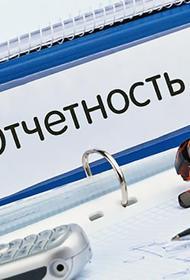 Перенесен срок предоставления отчетности для некоммерческих организаций