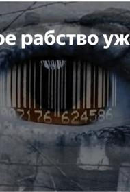 Григорий Явлинский: Россию готовят к цифровому рабству