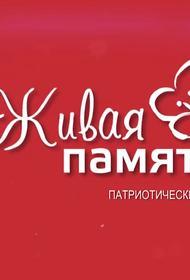 Продлен срок приема заявок на участие в патриотическом фестивале «Живая память»