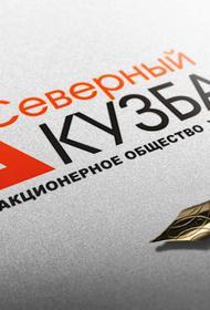 Бывший министр энергетики Сергей Шматко и понятийный кузбасский уголь
