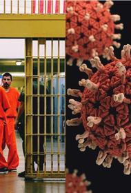 В тюрьмах США из-за пандемии COVID-19 массово освобождают заключенных