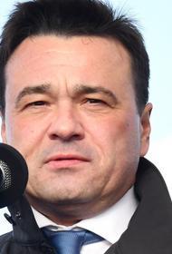 Воробьев считает, что режим  самоизоляции в Подмосковье  будет  продлен на майские праздники