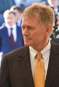 В Кремле прокомментировали слухи об искусственном происхождении коронавируса