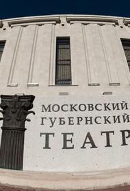 Смотрите онлайн-канал Московского Губернского театра