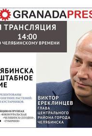 В Челябинске расскажут о масштабном озеленении центральных улиц