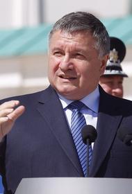 Экс-депутат Рады назвал возможный срок установления диктатуры Авакова на Украине