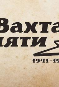 «Вахта памяти» на Южном Урале пройдет в онлайн-формате