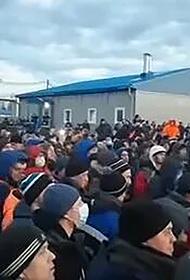 «Комбикормом кормят, в свинарнике живем!», сотни вахтовиков месторождения «Газпрома» вышли на митинг в Якутии