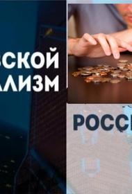 Дисквалификация капитализма в России на фоне коронавируса
