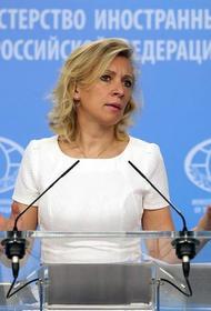 Захарова прокомментировала текущую ситуацию в отношениях России и Чехии