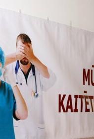 Правительство Латвии держит медиков на голодном пайке