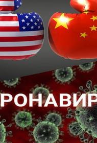 США и Китай. Глобальный конфликт на фоне расследования об эпидемии