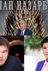 В Казахстане клан Назарбаева уходит на второй план