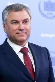Володин назвал самые важные законы, принятые Госдумой в апреле