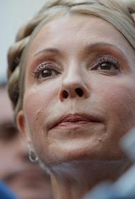 Американцы заплатили Юлии Тимошенко более 5 млн долларов