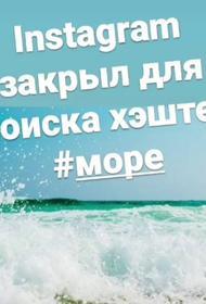 Instagram посчитал хэштег #море вредным и закрыл его