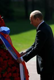 Кремль: Путин возложит цветы к вечному огню в 10 утра 9 мая