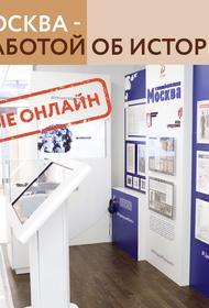 В столице заработал виртуальный музей «Москва - с заботой об истории»