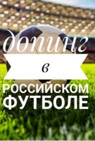WADA и FIFA занялись  допингом в российском футболе