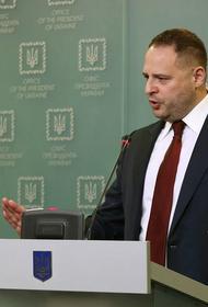 Глава офиса Зеленского назвал запланированный Киевом срок возвращения ДНР и ЛНР