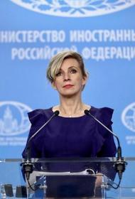 Захарова рассказала, что будет после изгнания российских журналистов из Белоруссии