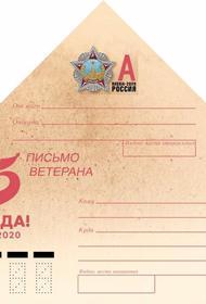 Почта России доставит кубанским ветеранам 59 тыс. писем-треугольников