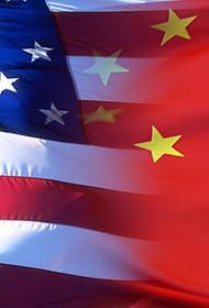 Китай и США на пороге «Холодной войны»