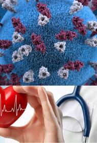 Сердце под пулей коронавируса