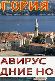 Улучшение и стабильность. Коронавирусная ситуация в Черногории