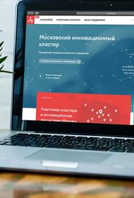 Число участников Московского инновационного кластера достигло 2000