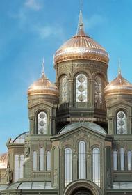 Строительство главного храма Вооруженных сил завершено 9 мая
