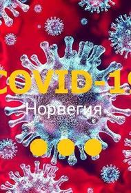 Усталость от вируса. Ситуация с Covid-19 на территории Норвегии