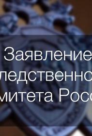 В Омской области задержан подозреваемый в убийстве 96-летнего ветерана войны