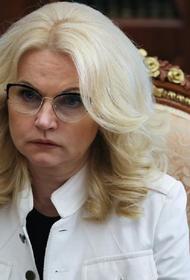 Голикова сообщила о резком увеличении доли смертей из-за COVID-19