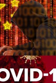 К охоте за разработками вакцины от COVID-19 подключились китайские хакеры