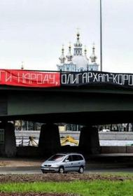 Активисты «Другой России» вывесили баннер с надписью «Деньги — народу, олигархам — «корону»!» напротив Смольного собора