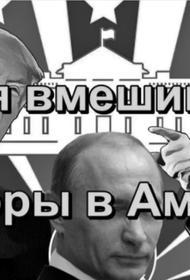В США в преддверии президентских выборов вспомнили про «вмешательство» России