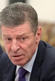 Козак рассказал о переговорах по Украине, которые прошли в Берлине
