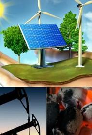 Мир отказывается от угля и нефти в пользу альтернативных источников энергии