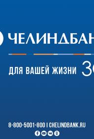 Челиндбанк открыл кредитную линию «Удачная» на ремонт и строительство