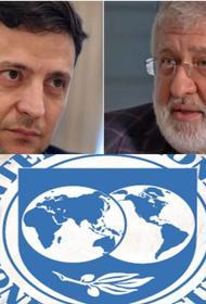 МВФ против Коломойского: кому подчиняется Зеленский