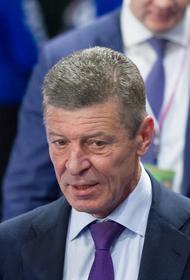 Козак в ходе визита в Берлин провел встречу по Донбассу с советником Меркель и оценил переговоры как конструктивные