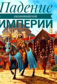 Что погубило Византию