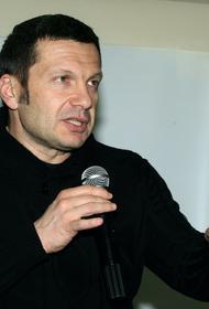 О петиции с просьбой запретить Владимиру Соловьеву въезд в Европу телеведущий высказался коротко
