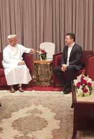Если визит в Оман не государственный, то почему с Зеленским полетела госохрана?